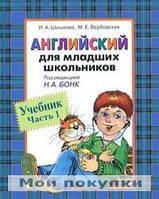 Шишкова. Английский для младших школьников. Учебник
