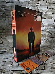 """Книга """"Чужак"""" Стивен Кинг"""