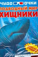 Резько. Чудо-очки 3D.подводный мир хищники, 978-985-16-5785-4