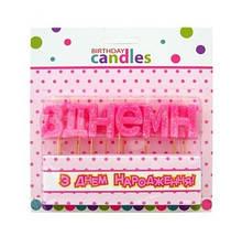 """Свічки для тортика """" З Днем народження"""" рожевий"""