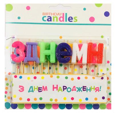 """Набір свічок для торта """"З Днем народження"""" різнобарвний"""