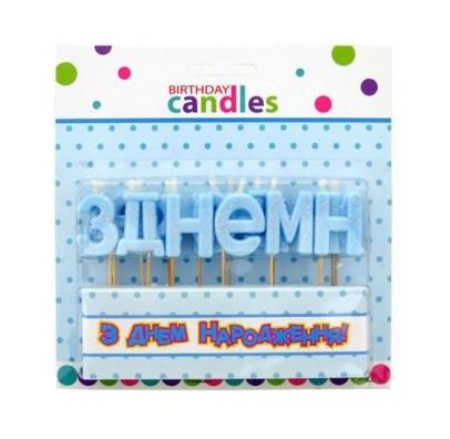 """Набір свічок для торта """"З Днем народження"""" блакитний"""