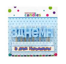 """Свічки для тортика """" З Днем народження"""" блакитний"""