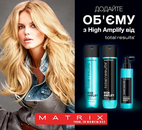 High Amplify - для придания объема тонким волосам