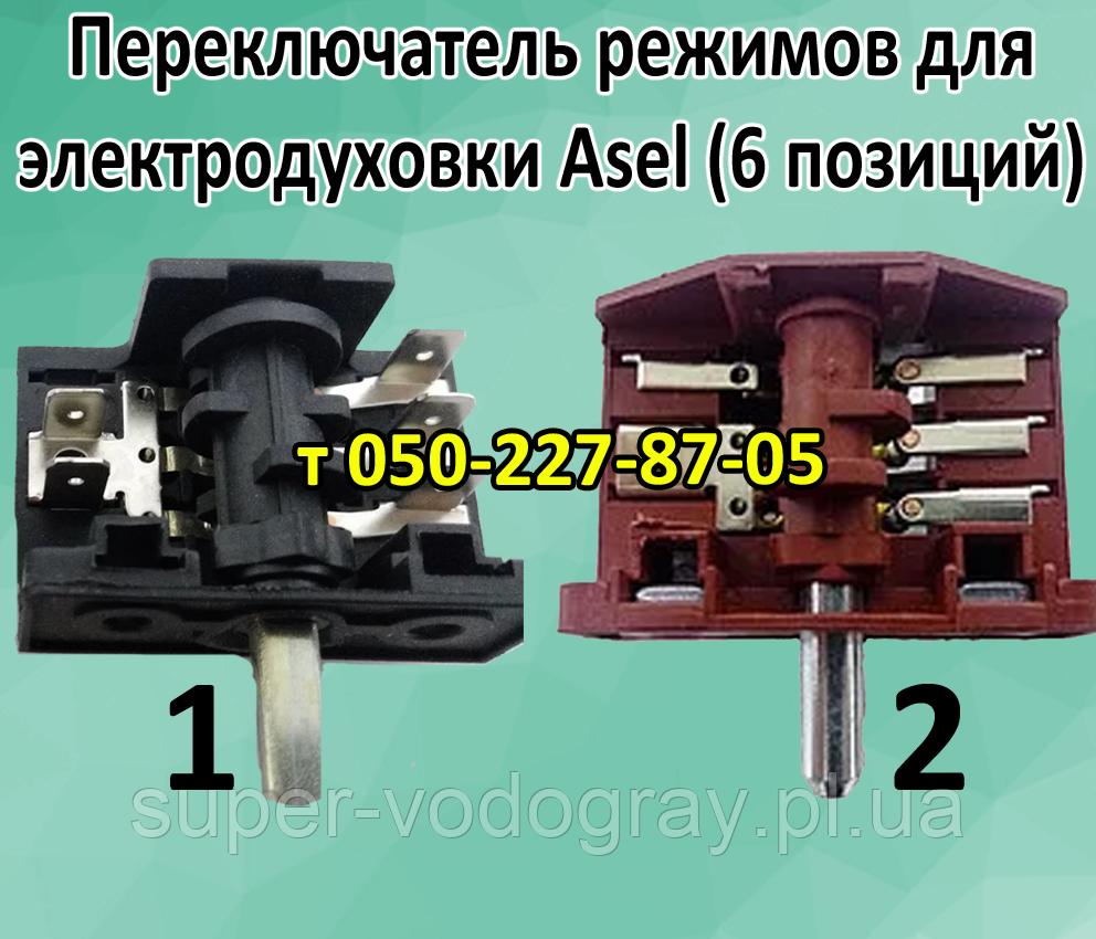 Переключатель режимов мощности для электродуховки Asel (6 позиций)