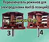 Переключатель режимов мощности для электродуховки Asel (6 позиций), фото 2