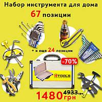 Набор инструмента 67 ед. + ПОДАРОК , АКЦИЯ