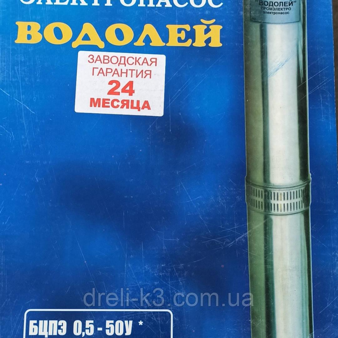 Центробежный насос ВОДОЛЕЙ БЦПЭ 0.5 - 50У