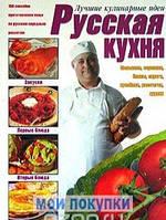 Резько. Лучшие кулинарные идеи. Русская кухня