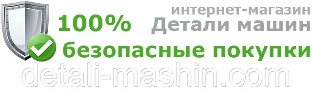 Интернет-магазин Детали машин 100% безопасные покупки