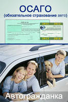 Автострахование : Автоцивилка, Зеленая карта, КАСКО.