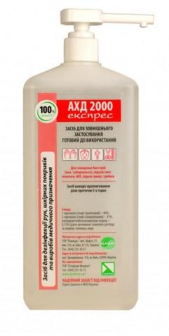 Дезинфицирующее средство АХД 2000 экспресс 1000 мл