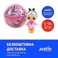 Детская кукла LOL UNICORNIO в шаре Серия 15 модель 89015-2