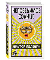"""Виктор Пелевин """"Непобедимое солнце"""""""