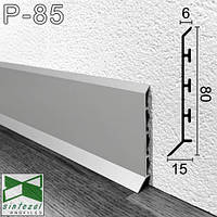 Алюмінієвий плінтус для підлоги Sintezal, 80х15х2500мм., анодований