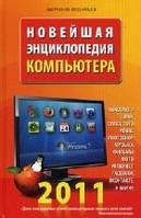 Леонтьев. Новейшая энциклопедия компьютера 2011