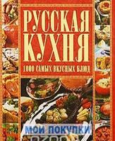 Русская кухня. 1000 самых вкусных блюд