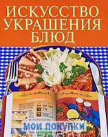 Васильева. Искусство украшения блюд