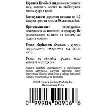 Garcinia Combination Комплекс с гарцинией, NSP, США Для снижения веса  и холестерина без изменения рациона, фото 2