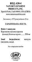 Saw Palmetto Со Пальметто, NSP, НСП, США Здоровье предстательной железы, фото 3