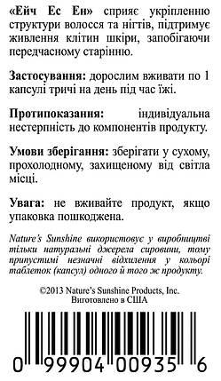 HSN-W Эйч Эс Эн (волосы, кожа, ногти), NSP, НСП, США, фото 2