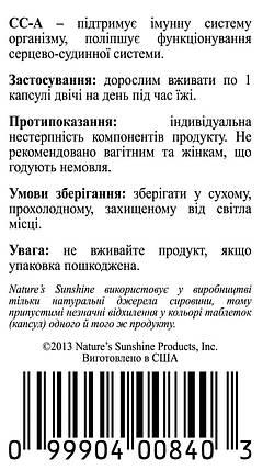 CC-A Си Си-Эй, NSP, НСП, США Для повышения иммунитета, болеутоляющее, антиоксидант, растительный антибиотик, фото 2