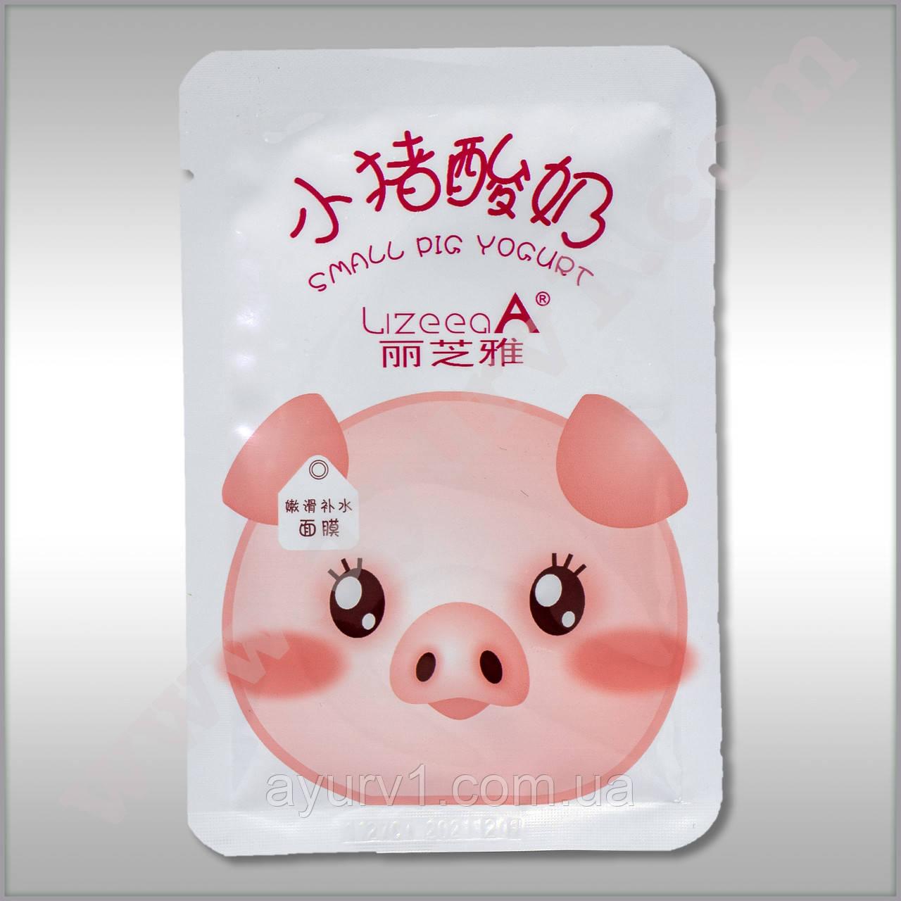 BEILINGMEI Small Pig Yogurt Smooth Moisturizing Whitening, маска для лица против морщин от прыщей 25 мл