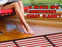 Електрична тепла підлога – 6 поширених міфів