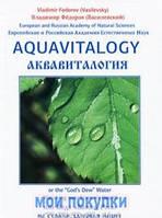 Аквавитология или Вода Божья Роса на страже здоровья нации. На русском и английском языках