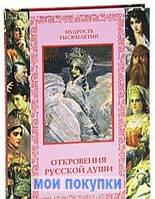 Кожевников. Классика в иллюстрациях. Откровения русской души