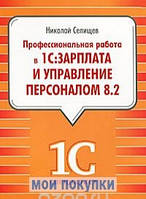 Профессиональная работа в 1С: Зарплата и Управление персоналом 8. 2
