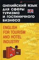 Английский язык для сферы туризма и гостиничного бизнеса
