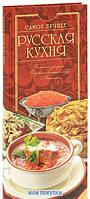 Русская кухня. Самые лучшие