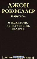Рипол. Джон Рокфеллер и другие. . . о жадности, конкуренции, налогах