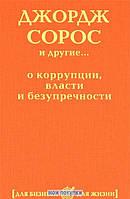 Рипол. Джордж Сорос и другие. . . о коррупции, власти и безупречности