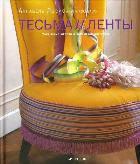 Тесьма и ленты. Украшение мебели и предметов интерьера, 978-5-9794-0099-0
