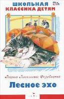 Г. А. Скребицкий. Лесное эхо, 978-5-9951-1518-2