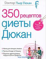Дюкан. 350 рецептов диеты