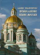 Самые знаменитые православные храмы Москвы, 978-5-7793-1947-8, 9785779319478