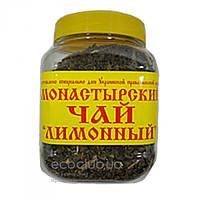 Чай Монастырский Лимонный 100г