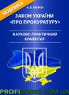 Науково-практичний коментар Закон України «Про прокуратуру» 2015