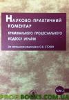 Науково-практичний коментар Кримінально-процесуального кодекса України том 3
