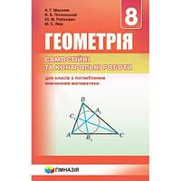 Геометрія 8 клас. Збірник задач і контрольних робіт для класів з поглибленим вивченням математики.