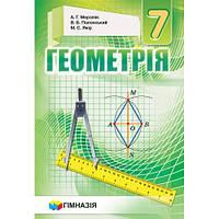 Геометрія. 7 клас. Навчальний посібник. М`яка обкладинка.