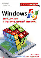 Windows 8. Знакомство и беспроблемный переход