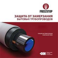 Греющая секция FREEZ STOP (СМБЭ) 1 м 30 Вт
