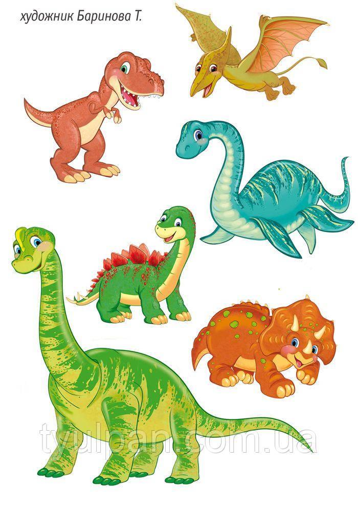 Вафельные картинки динозавры