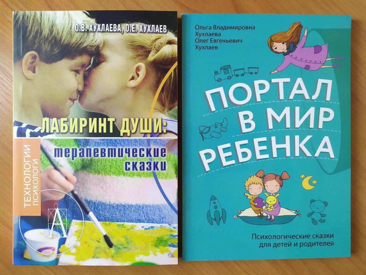 Хухлаева О.В., Хухлаев О.Е. Комплект книг. Лабиринт души. Портал в мир ребёнка