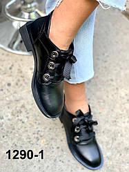 Черевики жіночі шкіряні чорні з люверсами без каблука низький хід
