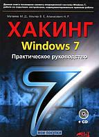 Матвеев. Хакинг Windows 7. Практическое руководство (+ CD)